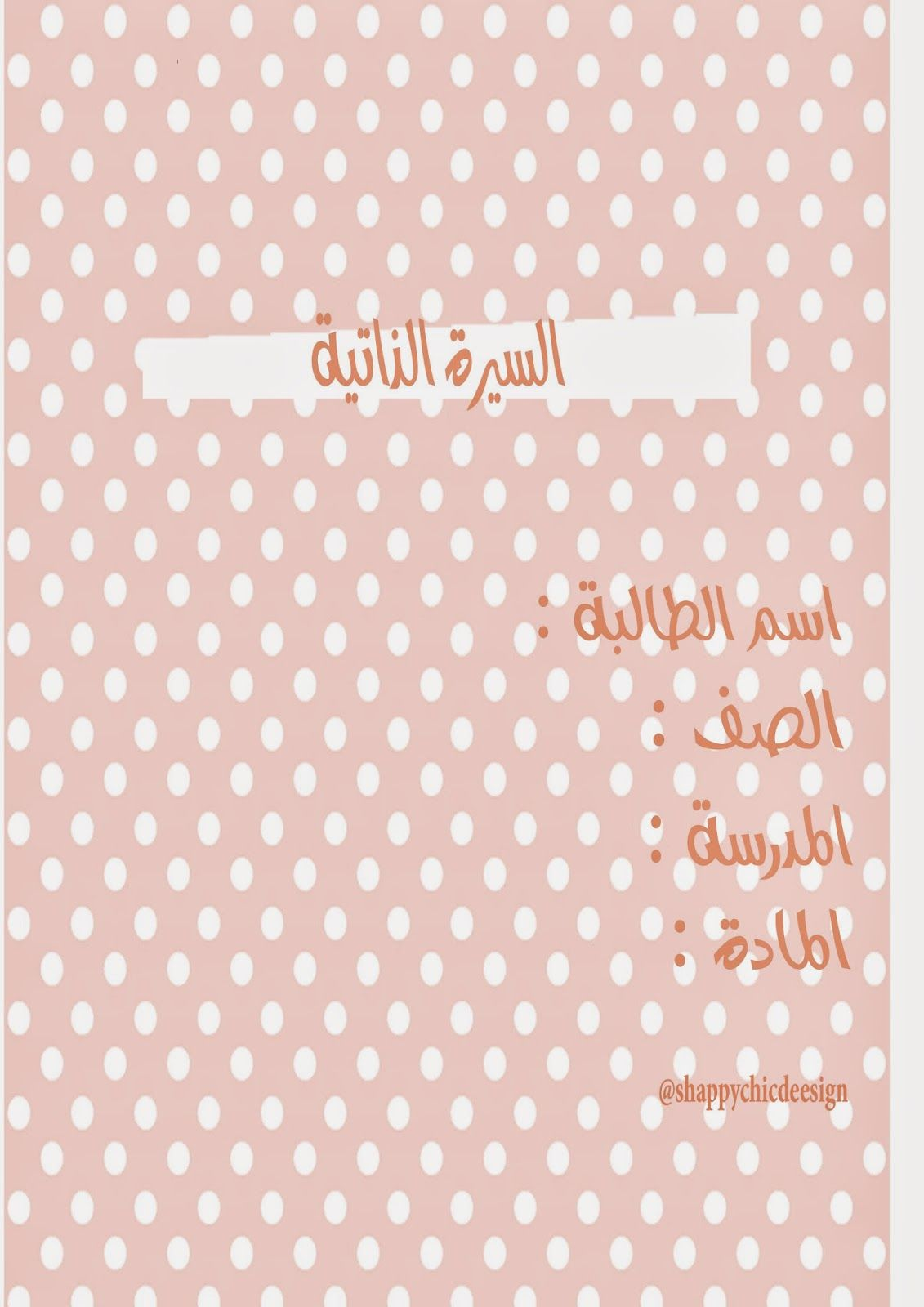 Welcome All Diy Weekly Planner School Binder Covers Floral Border Design