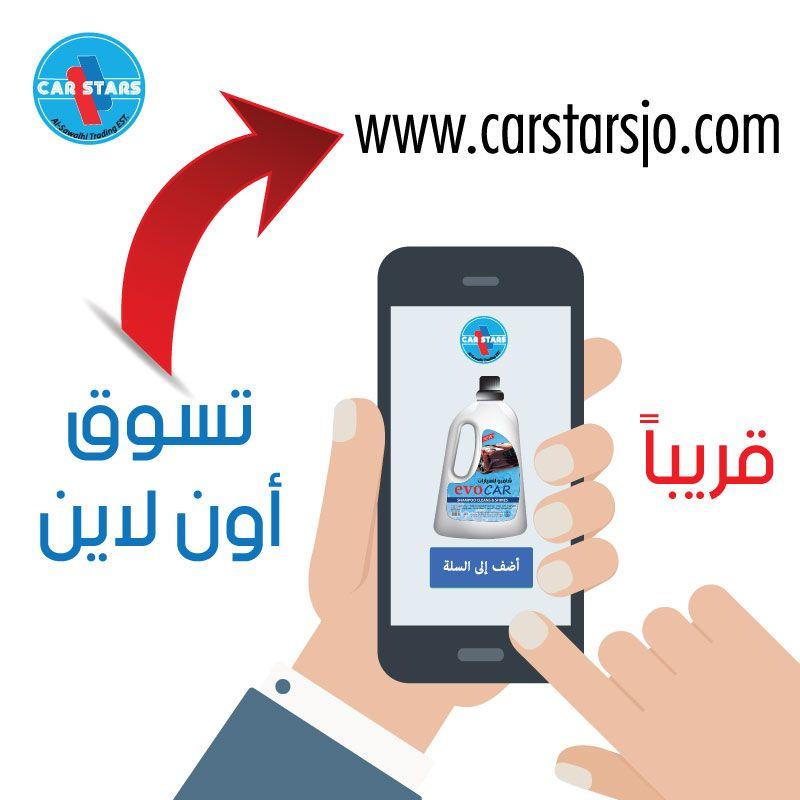تسوق أون لاين قريبا Http Www Carstarsjo Com كار ستارز عالمك عالمنا Car Electronic Products Car Accessories
