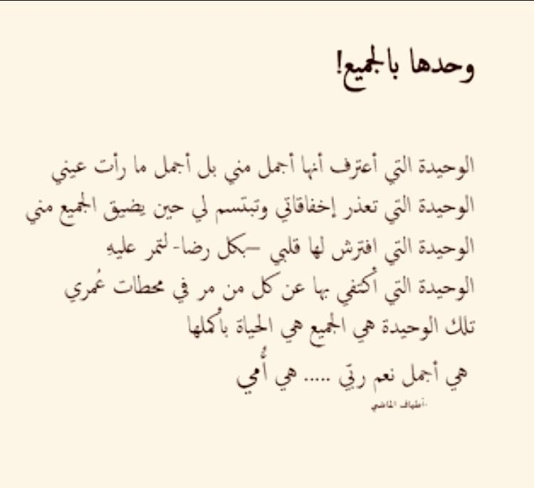 Pin By Ellina A Sh Lona Crochet On كلمات راقية Calligraphy Arabic Calligraphy