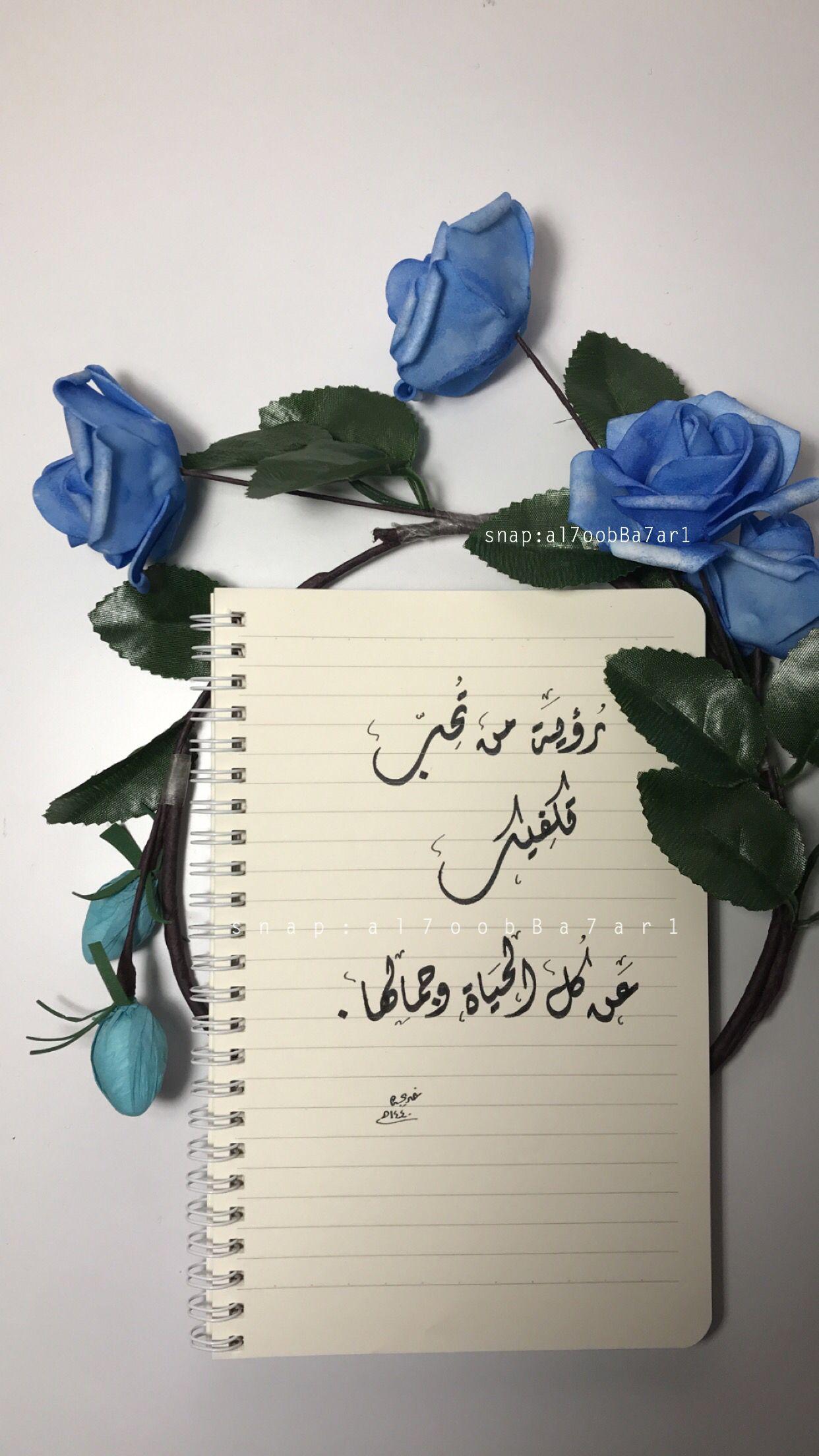Pin By Baianhijab On إقتباسات أعجبتني Arabic Words Words Arabic Quotes