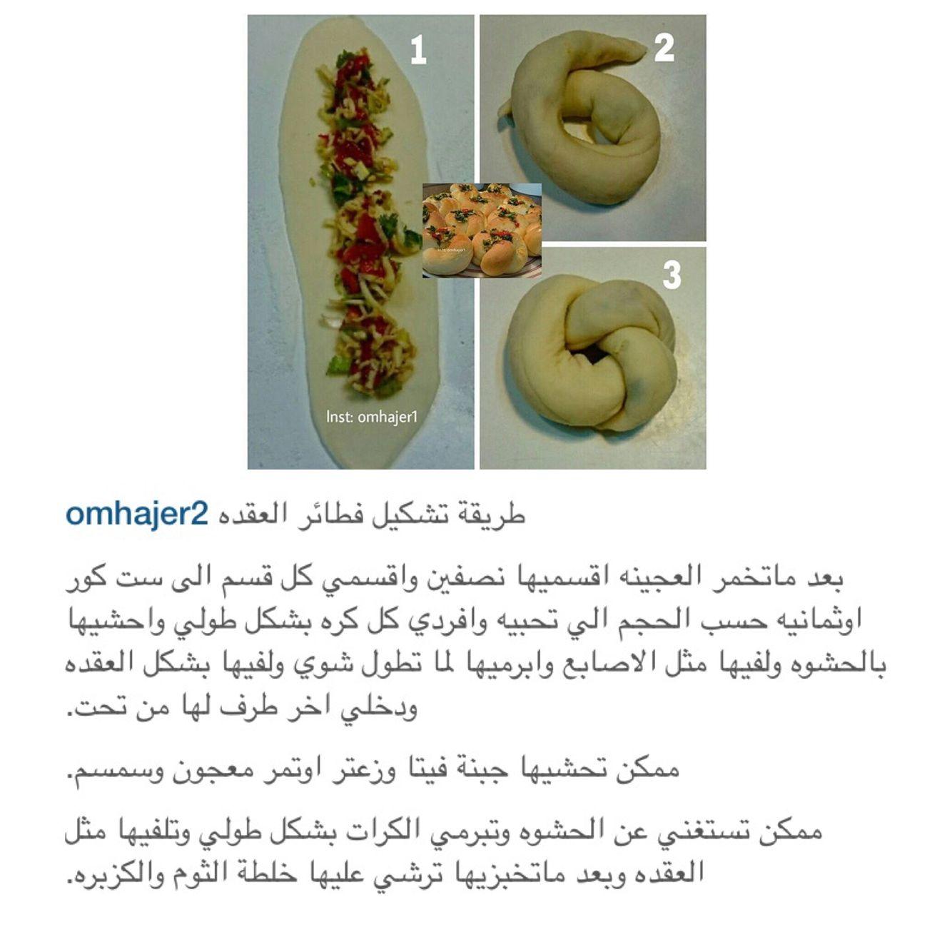 طريقة تشكيل فطاير العقده Food Recipies Food Recipies