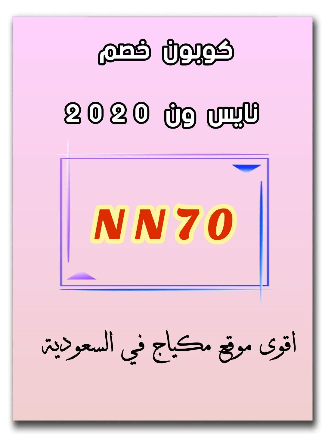 كوبون خصم نايس ون 2020 Uggs Day