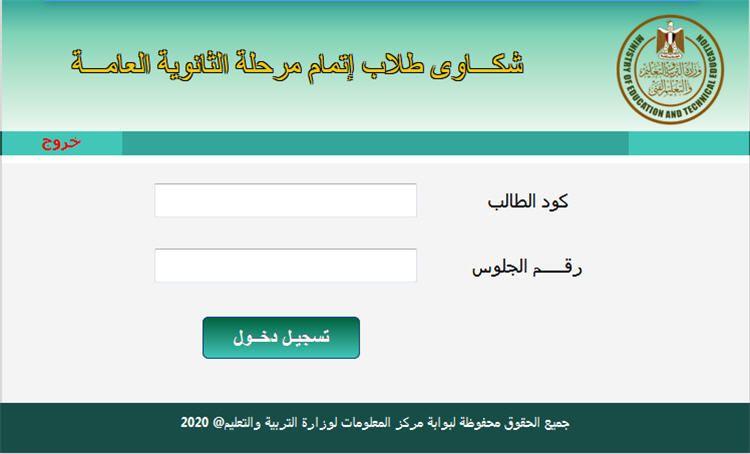 رابط تقديم شكاوى امتحانات الثانوية العامة Thanwya Emis Gov Eg In 2020 Educatio