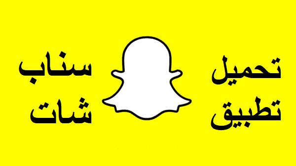 تحميل برنامج سناب شات 2018 Snapchat Apk للاندرويد والايفون والكمبيوتر مجانا Snapchat