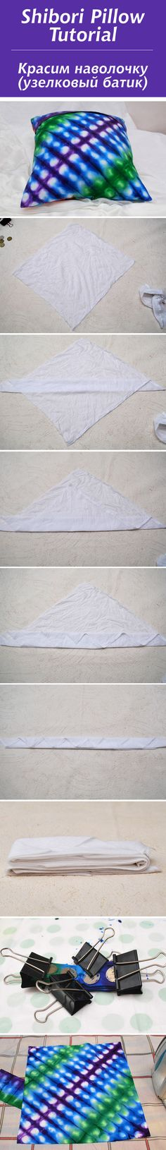 Роспись декоративной наволочки в технике узелкового батика: Узор в горошек / Shibori Pillow Tutorial #shibori