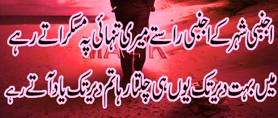 Friendship (Dosti) SMS in Egnlish & Urdu | SMS | Pinterest ...