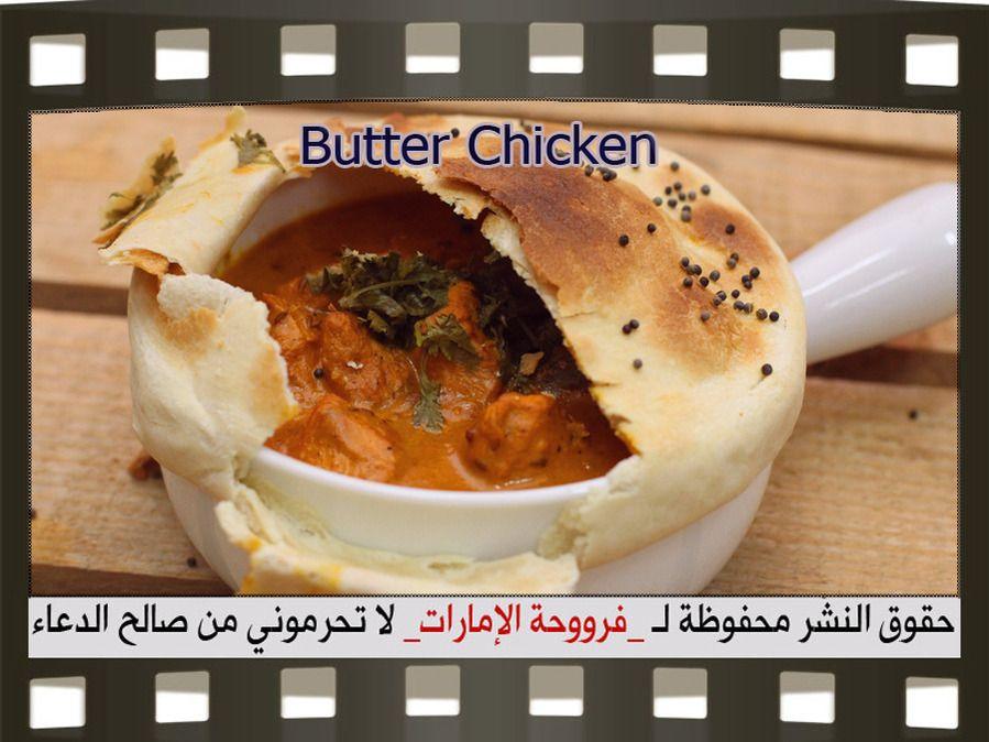 الدجاج بالزبدة بالصور Butter Chicken Recipe Recipes Butter Chicken Food