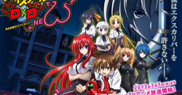 High School DxD New Anime high school, Anime, High school