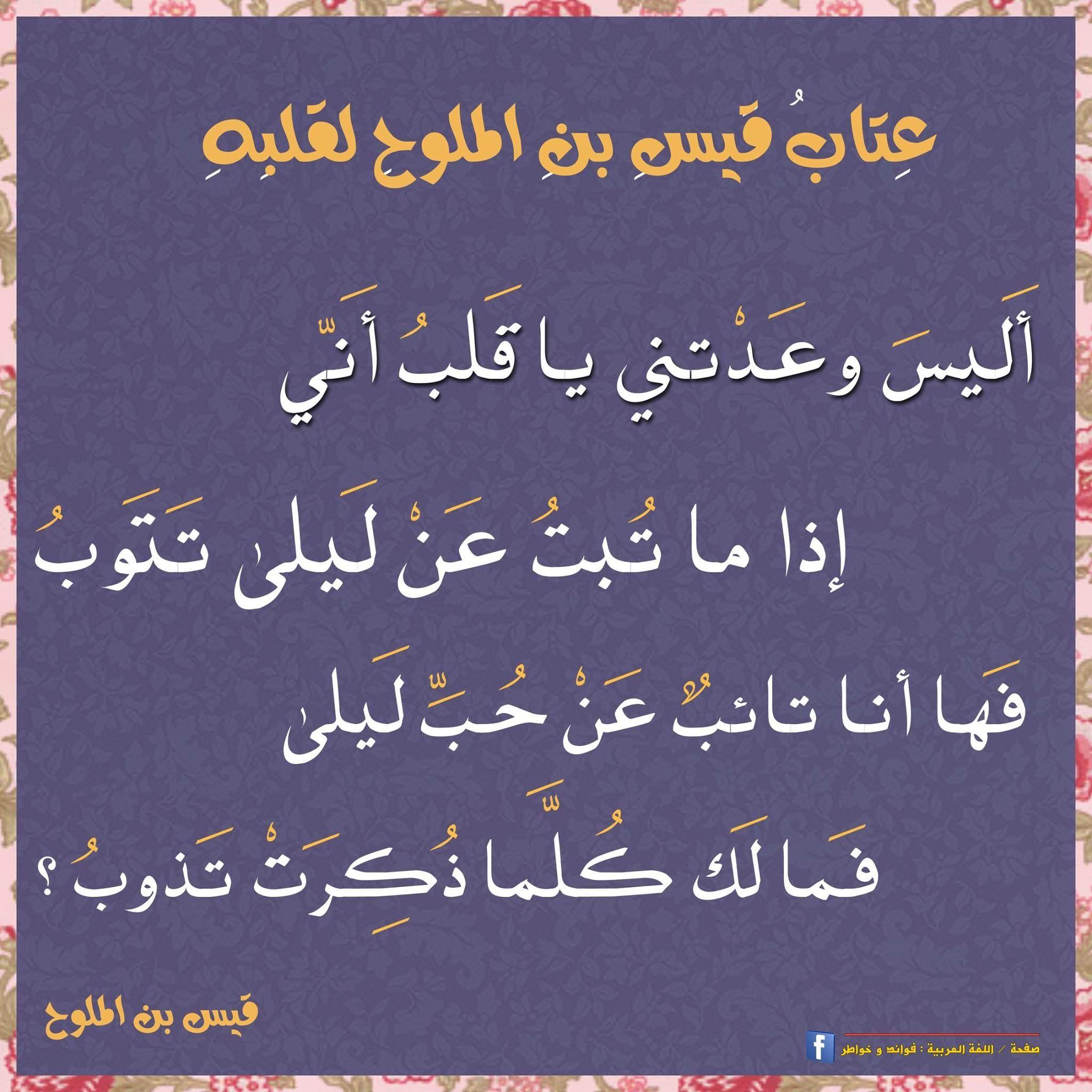 بين الحبيب وقلبه عن المحبوب رسالة عتاب Words Quotes Cool Words Arabic Poetry