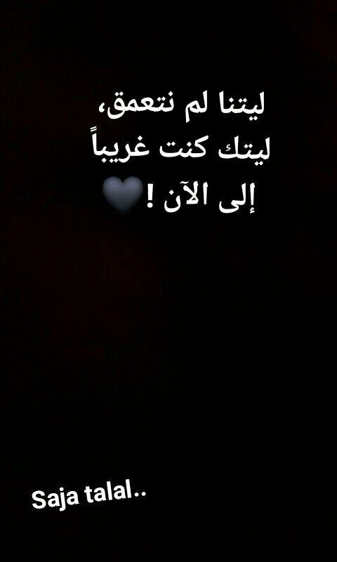 ياا ليت Love Words Beautiful Quotes Funny Arabic Quotes