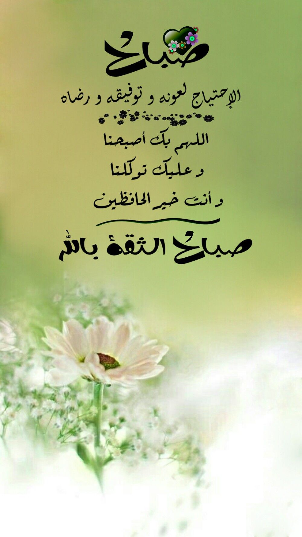 Pin By Ranya Anis On صباحيات و مسائيات Lovely Quote Home Decor Decals Quran Quotes