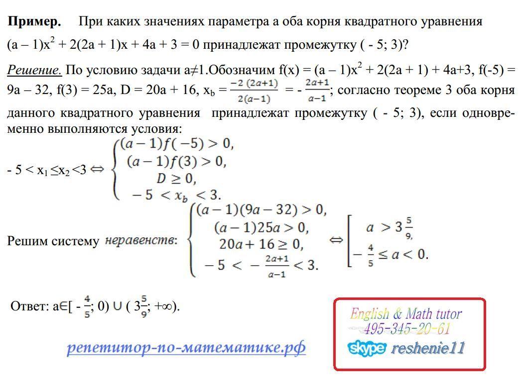 Решение задач с параметром на языке решение задач по теме площадь