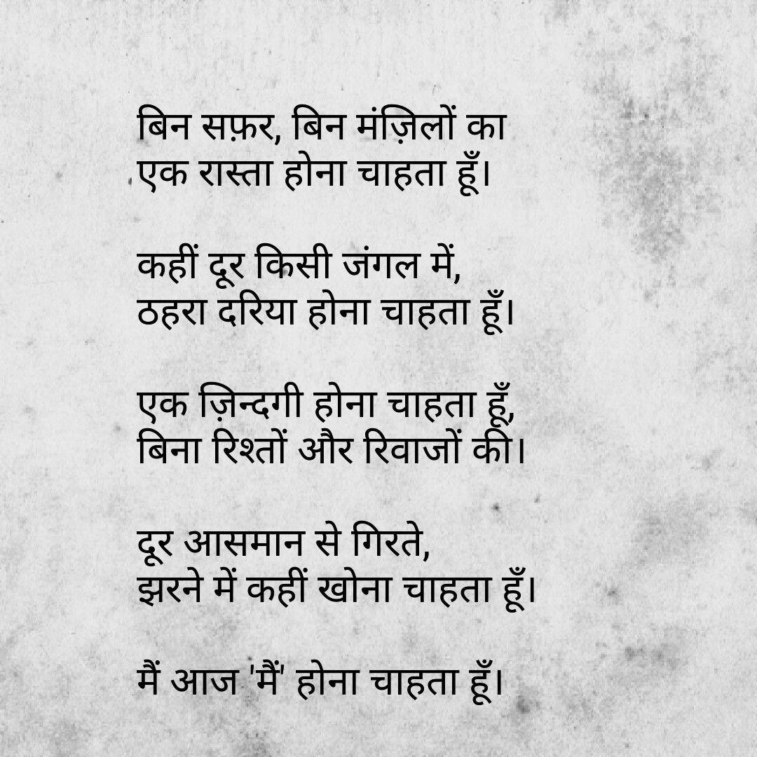 Pin by Vinay Kaushal on Shayri Hindi quotes, Love poems