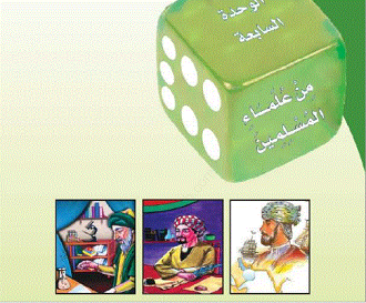 حل مادة لغتي درس من علماء المسلمين صف ثالث إبتدائي الفصل الدراسي ثاني Lunch Box Lunch