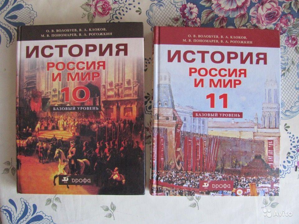 россия мир по 10 истории решебник и
