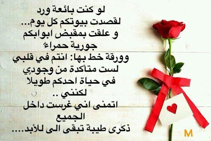 لو كنت بائعة الورد Cool Words Arabic Quotes Words