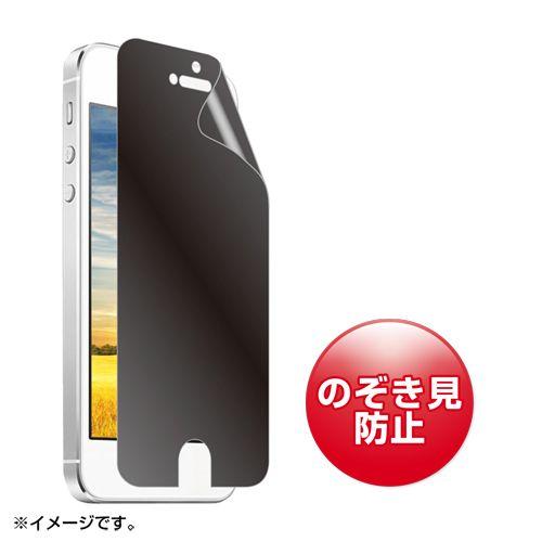 【9/21以降出荷の予約商品です】iPhone5用プライバシーフィルム サンワサプライPDA-FIP39PF【楽天市場】