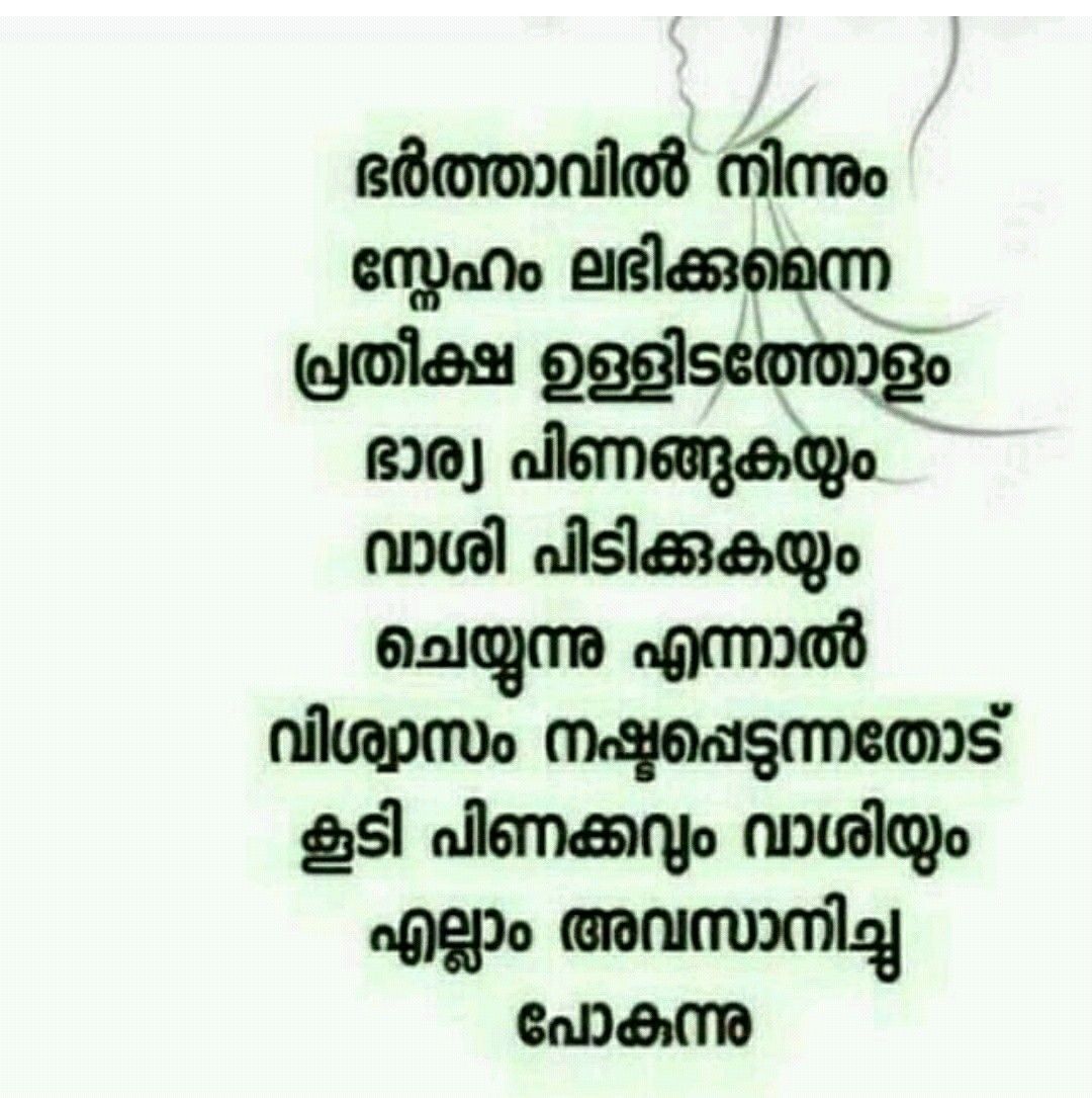 Pin By Digi Jojo On Malayalam Quotes Motivatinal Quotes Status Quotes Islamic Love Quotes