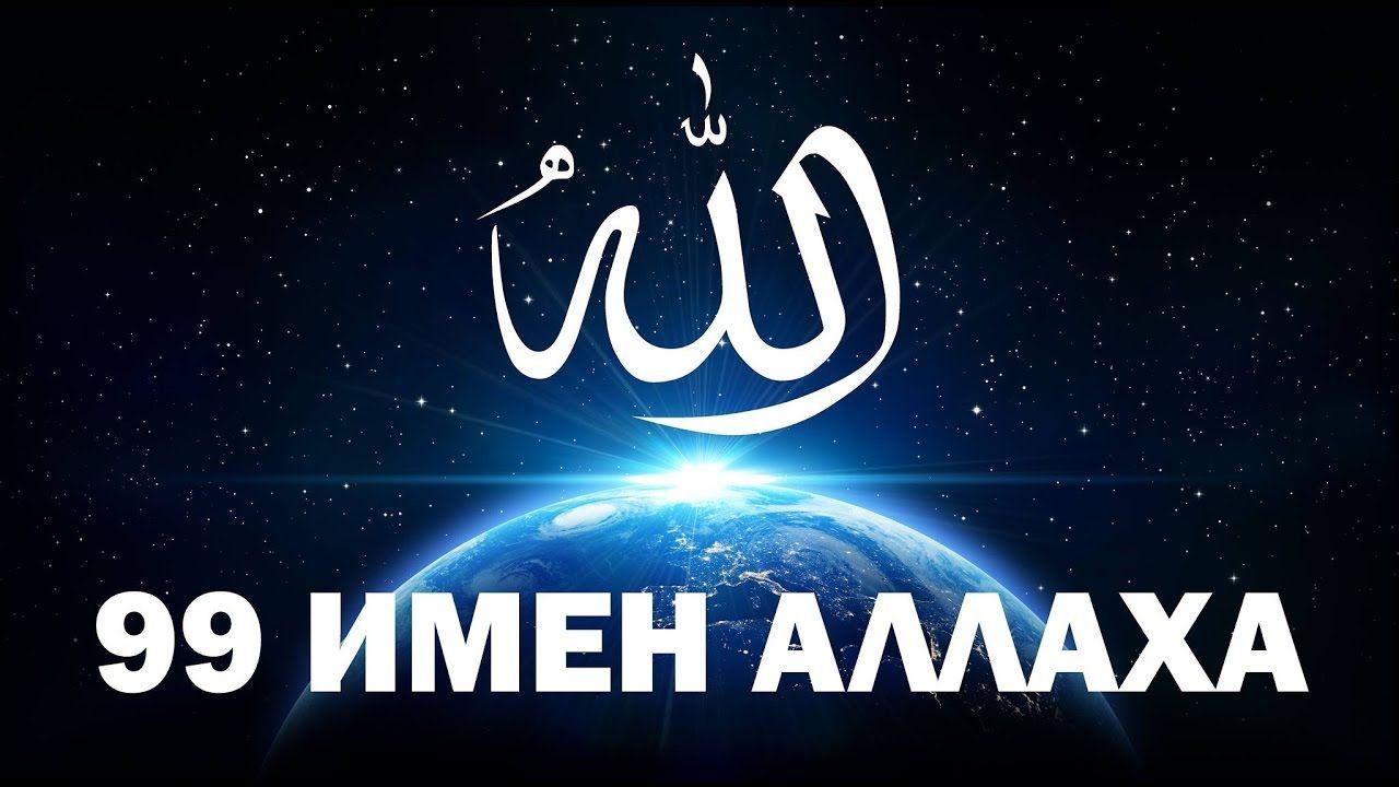 картинки с именами аллаха легкомысленно