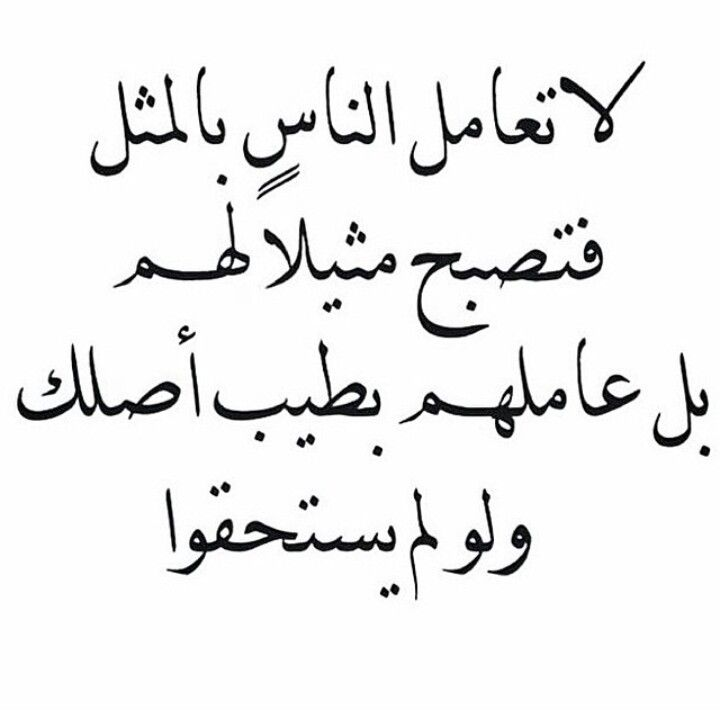 Pin By Fatmabadawy On Quotes Islamiates Proles Words Quotes Wisdom Quotes Life Wisdom Quotes