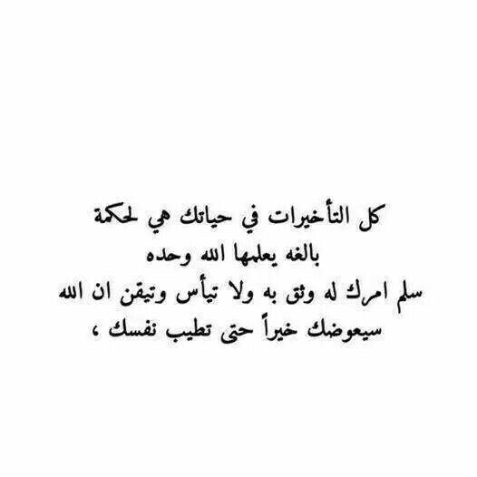 كل تأخيره وفيها خيرة Powerful Quotes Islamic Quotes Arabic Quotes