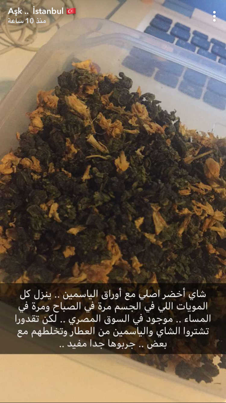 Pin By Wafa On اسطنبول Herb Drink How To Dry Basil Health And Beauty