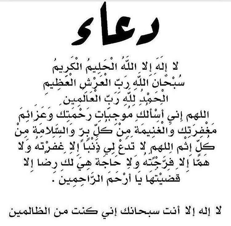 Pin By لا اله الا الله محمد رسول الل On أدعية وأذكار Islamic Love Quotes Islamic Phrases Islamic Quotes