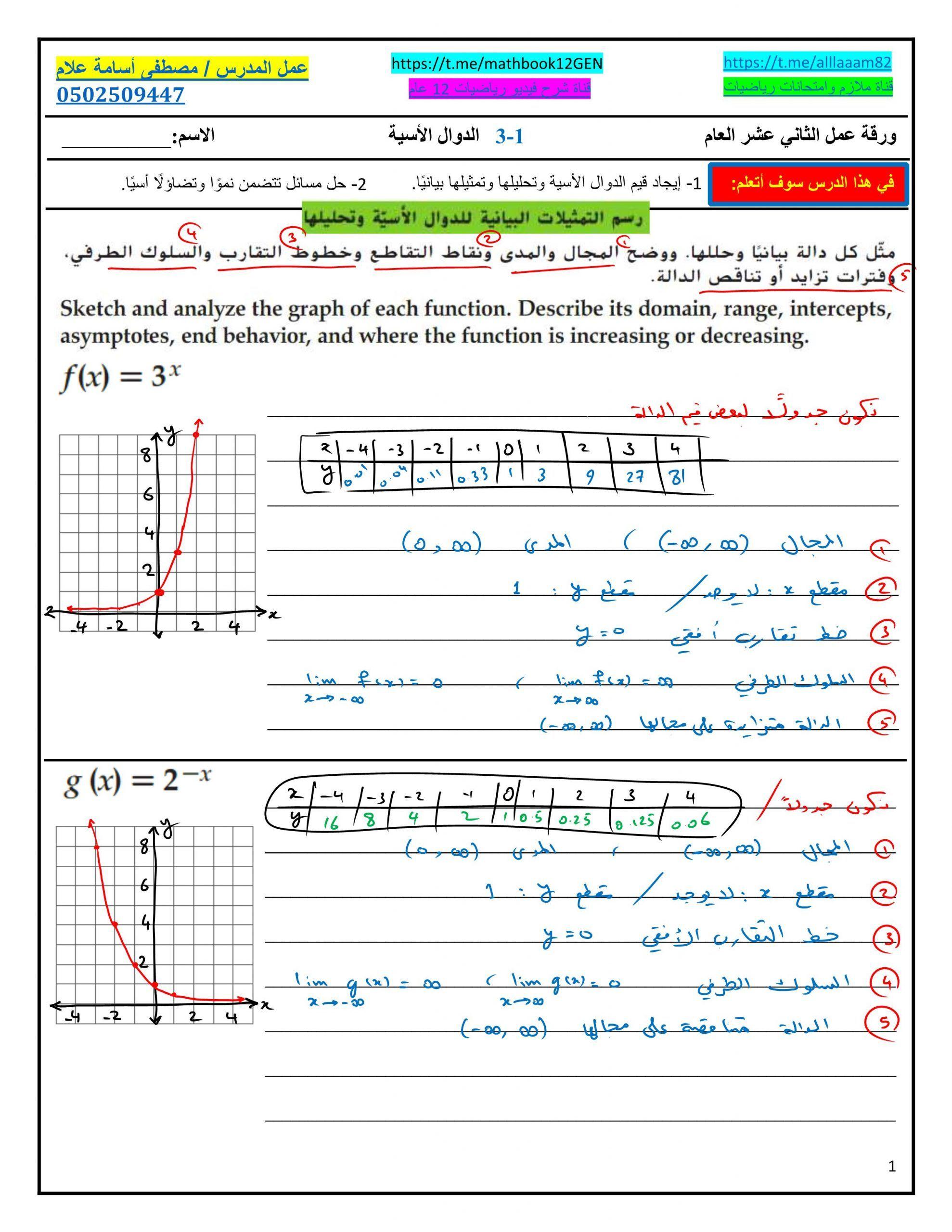 اوراق عمل الدوال الأسية مع الاجابات للصف الثاني عشر عام مادة الرياضيات المتكاملة Graphing Chart Analyze