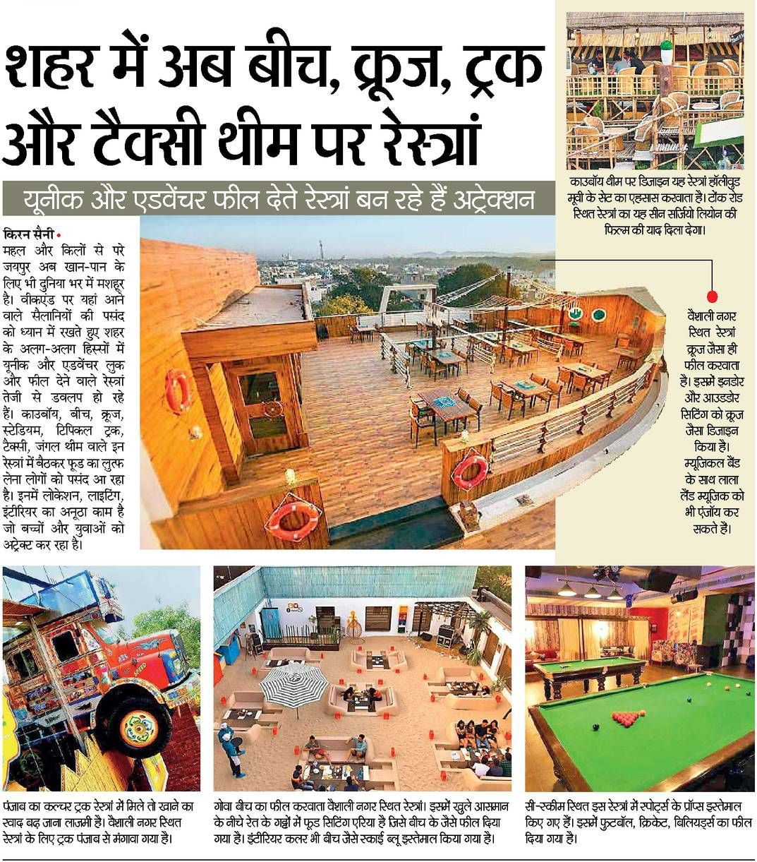 Address The Royal Ship Restaurant Plot No 8 Near Queens Road Turn Khatipura Road Vaishali Nagar Jaipur Wireless 91 7232000881 Flying Ship Rooftop City