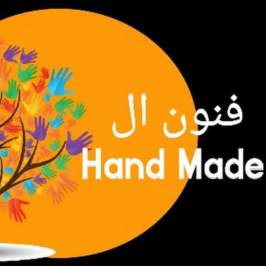 قناة فنون ال Hand Made قناة عربية مصرية جديدة لتعليم كل فنون الاشغال اليدوية خطوة بخطوة وبشكل مفصل للمبتدئين فى مجال الهاند ميد وذلك من خلا Poster Art Handmade