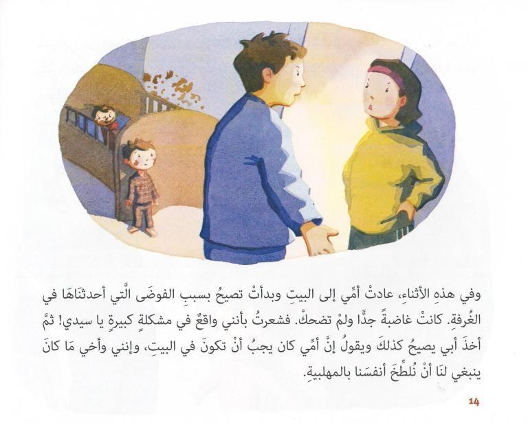 هل الشيكولاتة هي السبب قصة للصغار عن الطلاق Disney Characters Character Winnie The Pooh