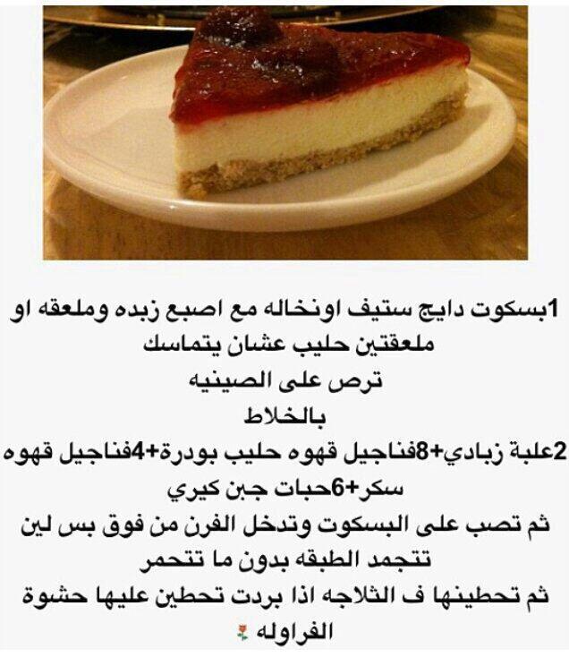 تشيز كيك Desserts Kid Desserts Dessert Recipes
