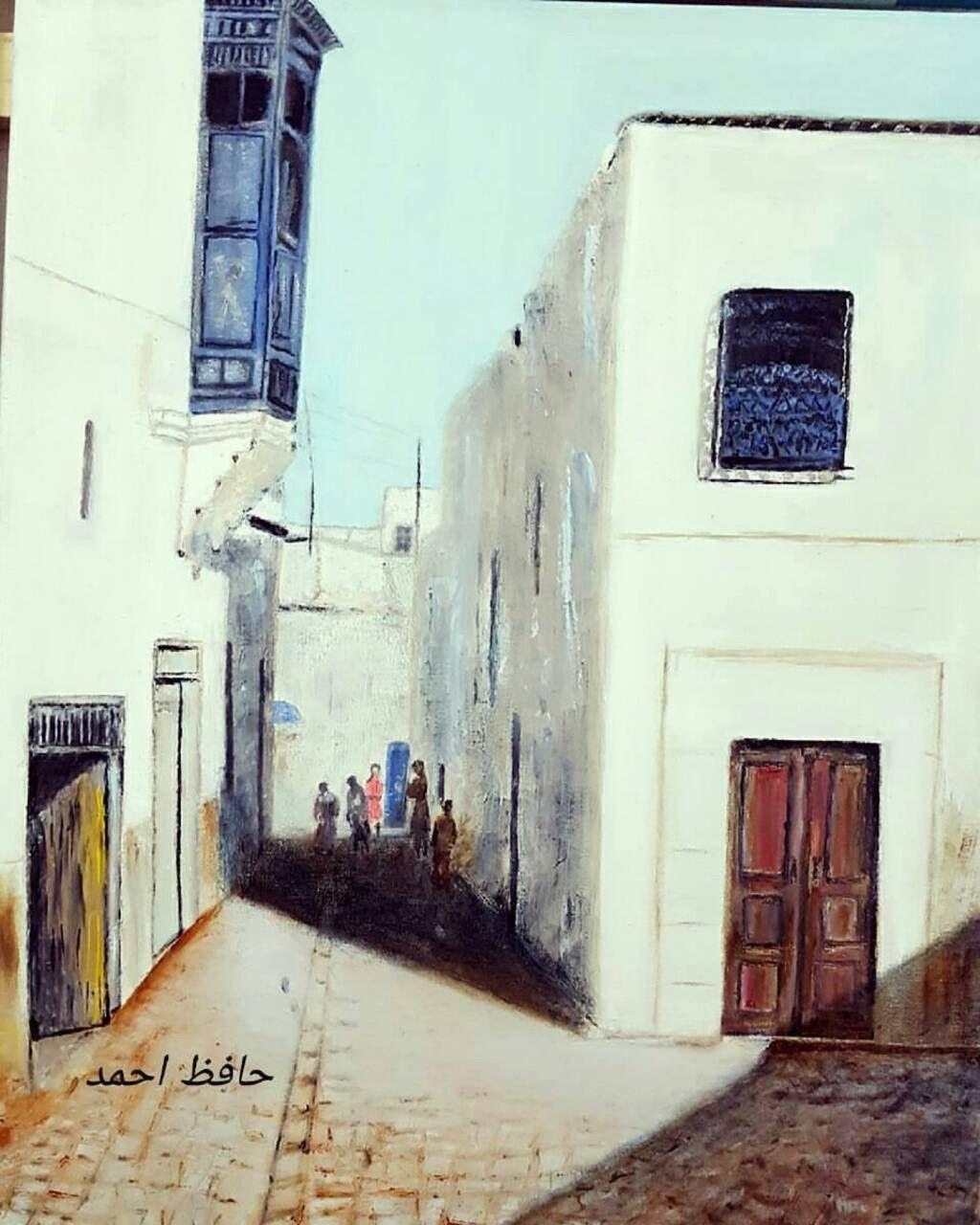 زقاق بغدادي رسم الفنان حافظ احمد Art Painting Road