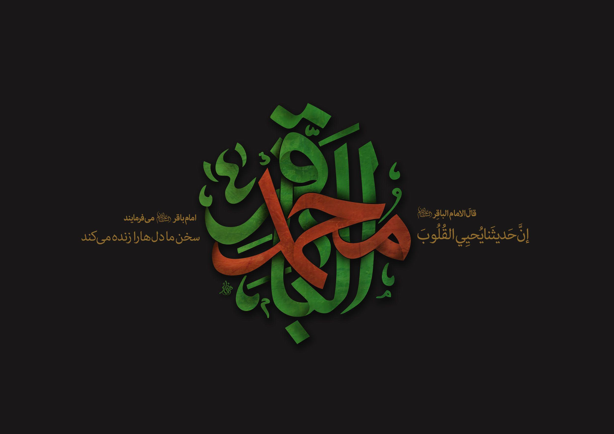 Mohammad Al Bagher امام محمد باقر Typography Ibn Ali Arabic