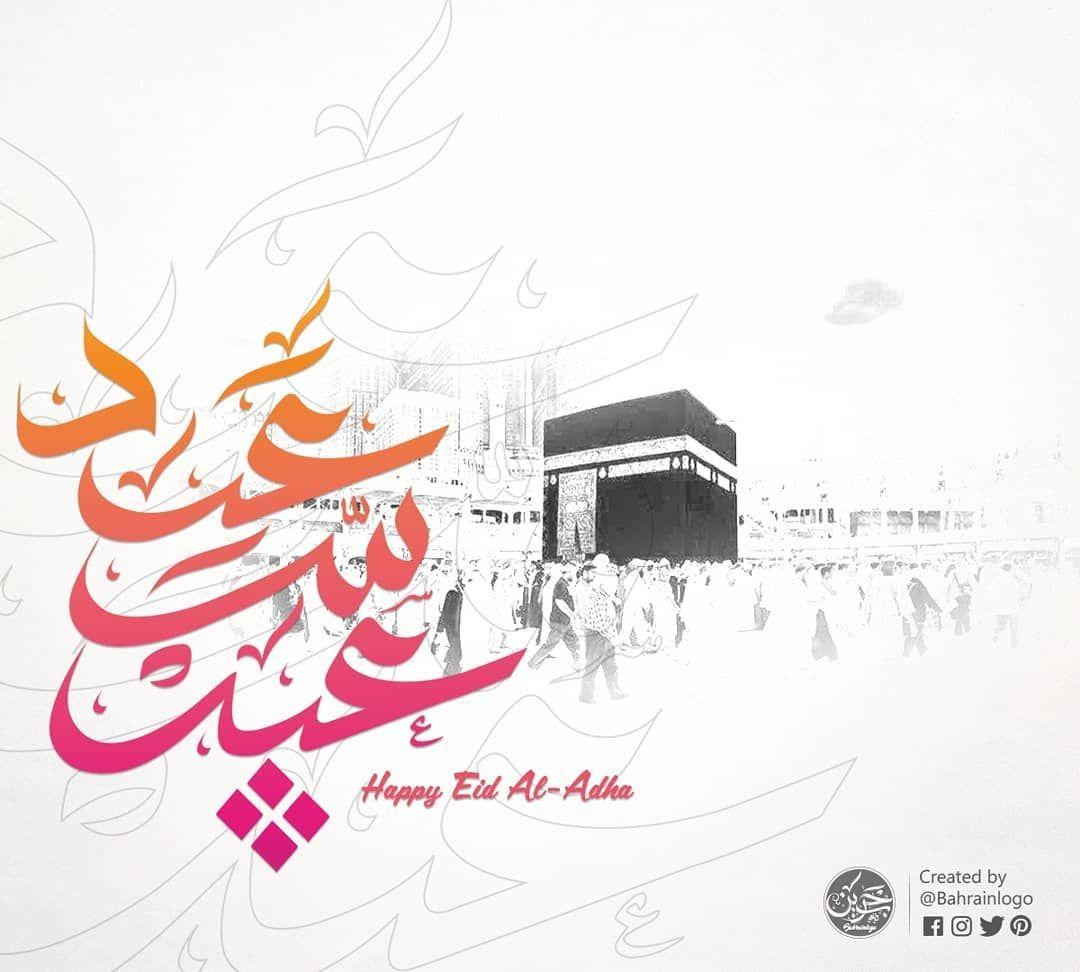 عيدكم مبارك وكل عام وأنتم بخير تقبل الله منا ومنكم صالح الأعمال عيدكم مبارك عيد الأضحى بحرين لوغو لوجو فن فن الخط Happy Eid Al Adha Happy Eid Art