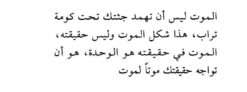 الموت ليس أن تهمد جثتك Arabic Quotes Words Quotes