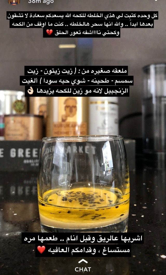 Pin By Manar Alanze On سلامتك Health Health Fitness Nutrition Healthy Beauty Healthy Drinks Smoothies