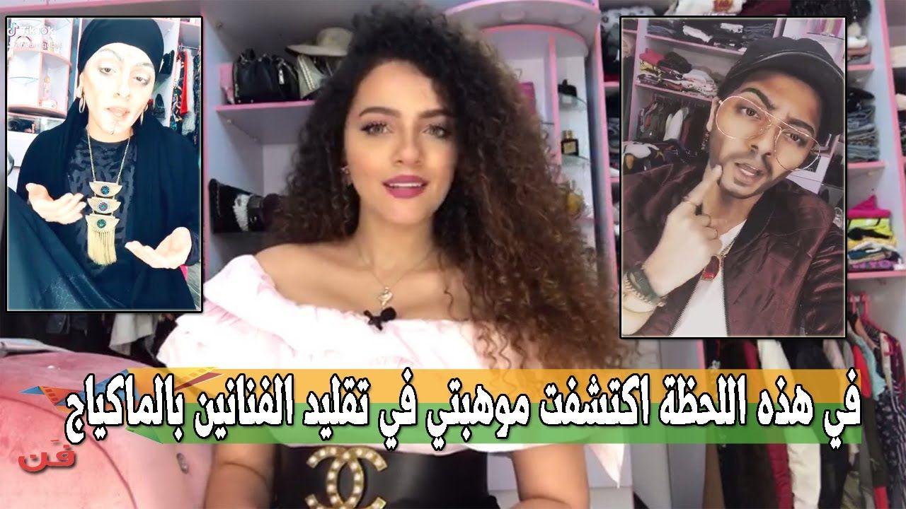 نور الجبالي محمد رمضان وعادل إمام طلعوا عيني في ماكياجهم Celebrities Incoming Call