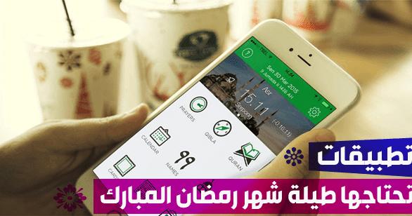 تطبيقات اندرويد تحتاجها و تستفيد منها طيلة شهر رمضان الكريم Ramadan Tablet App