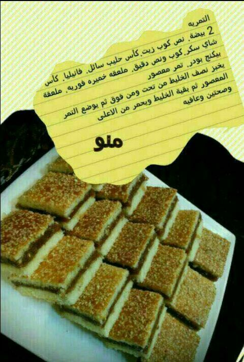 Pin By Dodo 86 On Sweet Arabic Food Arabic Sweets Food And Drink