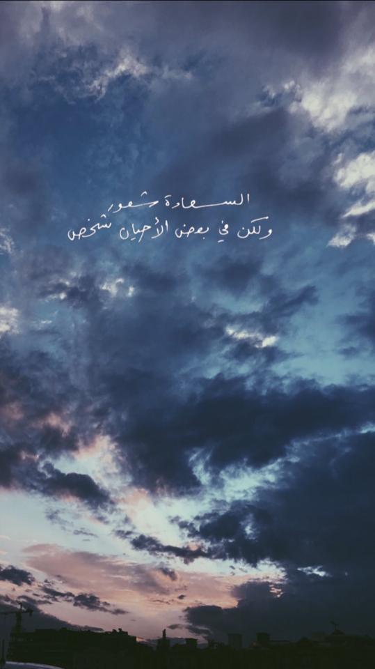 خلفيات Cover Photo Quotes Photo Quotes Beautiful Arabic Words