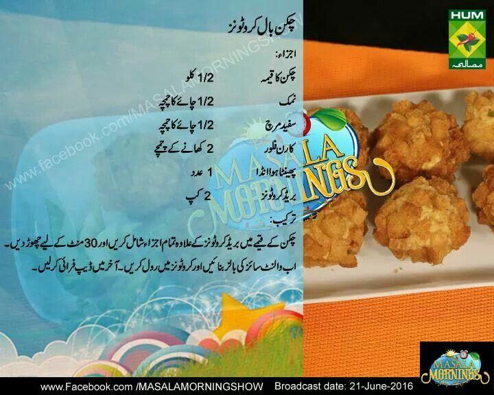 Chicken Ball Croutons Ramadan Recipes Urdu Recipe Chicken Balls