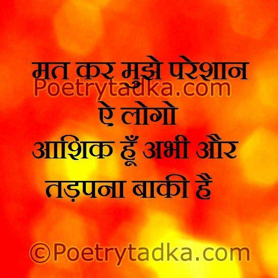 mat karo mujhe pareshan ae loge Latest Hindi Shayri Urdu