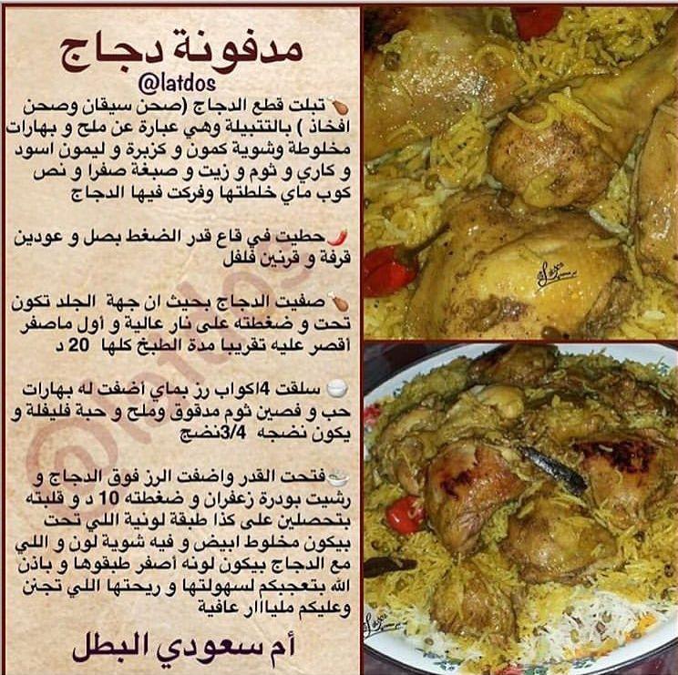 مدفونة الدجاج Cookout Food Food Receipes Cooking Recipes