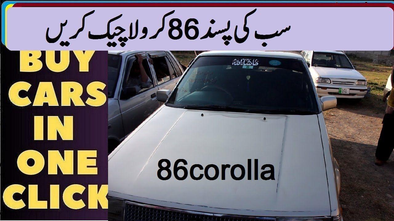 86 MODEL COROLLA FOR SALE IN PAKISTAN 86 MODEL COROLLA