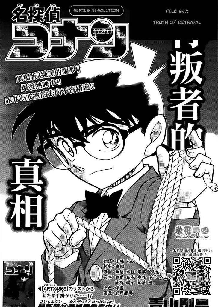 ‬DETECTIVE CONAN CHAPTER 957 enjoy the latest chapter here at Mangafreak ‪#‎manga‬ ‪#‎mangafreak‬ ‪#‎detectiveconan