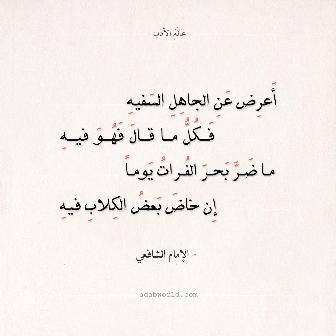شعر الإمام الشافعي أعرض عن الجاهل السفيه عالم الأدب Talking Quotes Postive Quotes Quotations