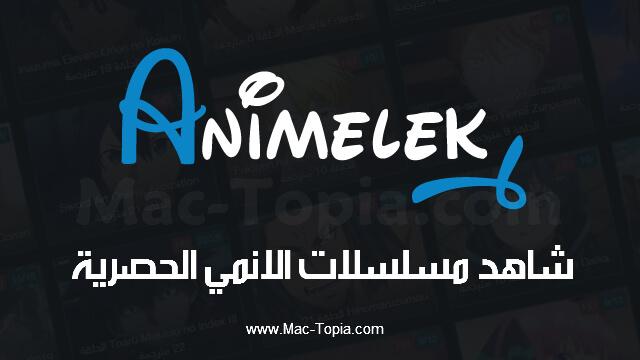 تحميل تطبيق انمي ليك Animelek مشاهدة مسلسلات و افلام انمي مجانا ماك توبيا Tech Company Logos Company Logo Neon Signs