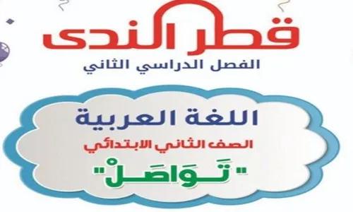 كتاب قطر الندي لغة عربية للصف الثاني الابتدائي ترم ثاني نتعلم ببساطة King Logo Burger King Burger King Logo