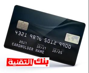 الحصول على فيزا وهمية Card Holder Personal Care Names